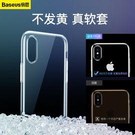 Baseus  倍思 iPhoneXS Max防摔抖音全包超薄软壳 6.5英寸 透明