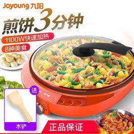 九阳 【煎烤炒烙 样样都会】JK30-J15电饼铛档薄饼机煎饼锅电烙饼锅春饼机烤饼