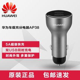 华为 原装SuperCharge车载充电器 快充双USB车充4.5V5A/9V2A大功率输出(银色)AP38