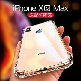 蛇蝎龙 iPhone XS Max 气囊防摔手机壳  透明超薄 苹果全包 软壳硅胶保护套