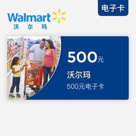 沃尔玛购物卡500元电子卡(关注官方微信,绑定礼品卡后可在全国指定门店使用,详询400-820-0668)