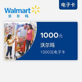 沃尔玛购物卡1000元电子卡(关注官方微信,我的礼品卡-兑换码绑定后可在全国指定门店使用,详询400-820-0668)