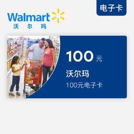 沃尔玛购物卡100元电子卡(关注官方微信,我的礼品卡-兑换码绑定后可在全国指定门店使用,详询400-820-0668)
