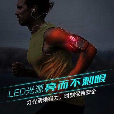 Baseus 倍思夜跑灯跑步发光LED灯骑行反光装备运动手环安全信号手臂腕带车载