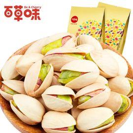 百草味 【开心果200g*2】孕妇坚果干果炒货袋装零食 大颗粒无漂白