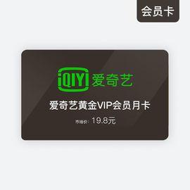 爱奇艺黄金会员月卡(手机打开http://iqiyi.com/jh 使用)