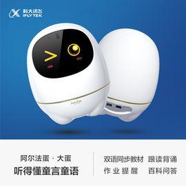 科大讯飞 【送雨伞】阿尔法蛋陪伴学习阿尔法大蛋人工智能机器人全程语音交互