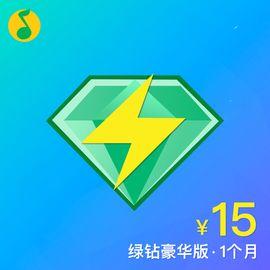 QQ音乐  绿钻豪华版1个月