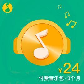 QQ音乐 付费音乐包3个月