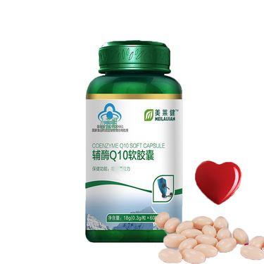 美莱健  辅酶Q10软胶囊 60粒/瓶 药店正品男性女性成人中老年人心脏营养品增强免疫力保健品