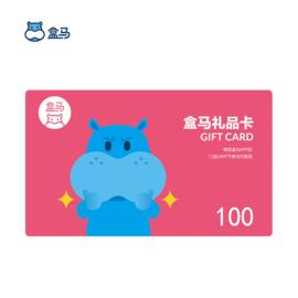 盒马 鲜生100元礼品卡