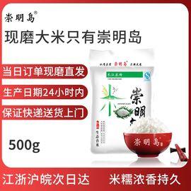 崇明岛 大米500g 2小时新大米现磨 生态锁鲜大米 当日下单发货
