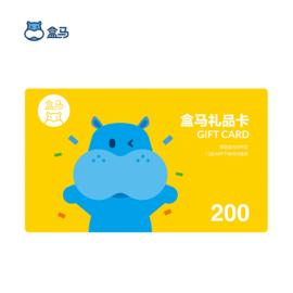 盒马 鲜生200元礼品卡