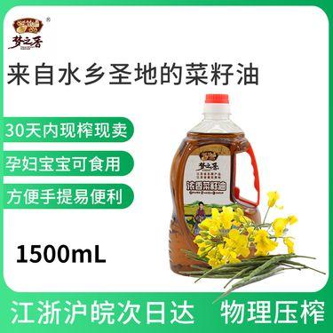 崇明岛 梦之香浓香菜籽油1.5L 食用油 新品上市
