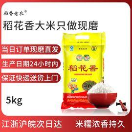 稻香老农 秋收新米 生态大米5kg  现磨鲜米 厂家直发