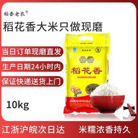 稻香老农 秋收新米 生态大米10kg  现磨鲜米 厂家直发
