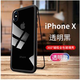 麦阿蜜 苹果X手机壳iPhoneX保护壳抖音网红同款全包防摔钢化玻璃后盖磁吸金属边框潮牌男女时尚硬壳