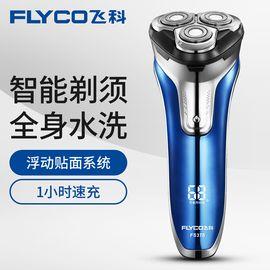 飞科 (FLYCO)FS375智能电动剃须刀 全身水洗刮胡刀  蓝色
