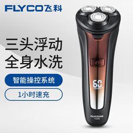 飞科 (FLYCO)电动剃须刀充电式刮胡子刀男士胡须刀剃胡刀须刨全身水洗新款上市FS308