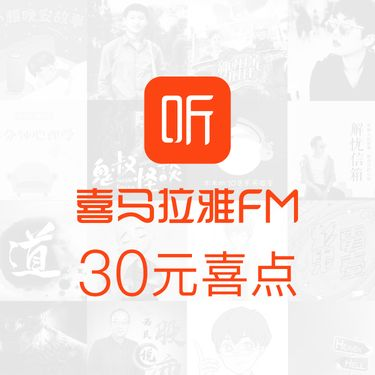 喜马拉雅FM 30元喜点