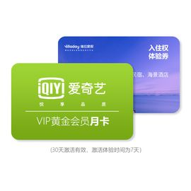 爱奇艺  VIP黄金会员月卡+维拉度假入住权体验券(30天激活有效, 激活体验时间为7天)