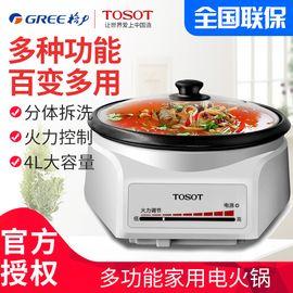 格力 大松TOSOT 家用电火锅多功能电炒锅电热锅小电锅GH-P130S1