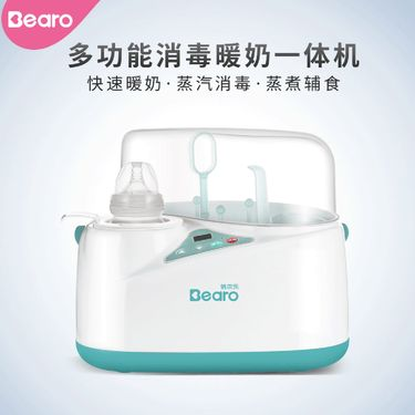 倍尔乐 (Bearo) 奶瓶消毒器暖奶器二合一 恒温多功能加热暖奶器 HB-312E 奶咖色