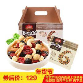 沃隆 每日坚果 成人A款 (25g*30包) 750g/盒 坚果炒货 休闲零食 节日礼盒 核桃 节日礼盒 榛子 蓝莓 蔓越莓