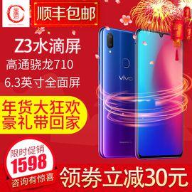 vivo Z3水滴屏手机 性能实力派  4G+64GB新品上市 抢鲜购