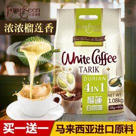 ORV 【买一送一】马来西亚进口名馨榴莲咖啡 原装条装白咖啡480g/袋