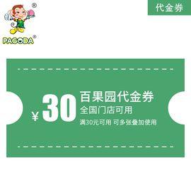 百果园 30元电子代金券(全国门店可用)