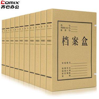 齐心  (Comix) 10个装 60mm混浆牛皮纸档案盒 A4资料盒 AG-60 办公文具