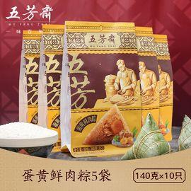 五芳斋 蛋黄肉粽嘉兴特产大粽子280g*5袋新鲜散装组合包邮早餐速食