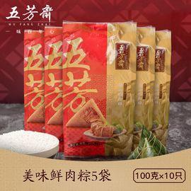 五芳斋 粽子肉粽 真空美味鲜肉粽5袋 肉粽子速食嘉兴特产肉粽早餐