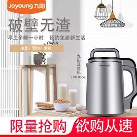 Joyoung/九阳 九阳(Joyoung) 豆浆机 加热破壁免滤 双预约 全自动 多功能家用DJ13R-G6 浅灰色
