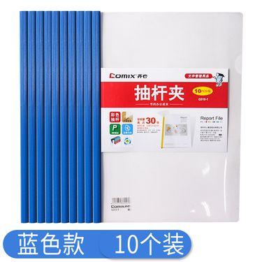 齐心 (Comix) 10个装 A4抽杆夹/文件夹/报告夹/拉杆夹 Q310-1 蓝色