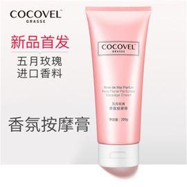 蔻露薇 COCOVEL五月玫瑰香氛按摩膏面部霜排浊清洁毛孔无毒素去脏脸200g