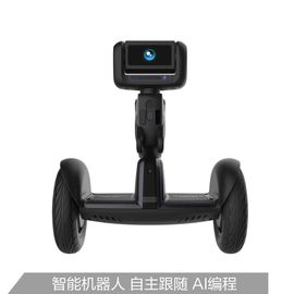 Ninebot Segway Loomo 赛格威路萌机器人 平衡车 陪伴跟随编程智能机器人 体感车
