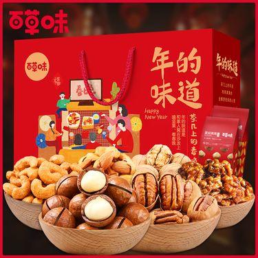 百草味 【年货礼盒1658g】坚果礼盒 10袋干果礼盒装 组合食品每日零食套餐