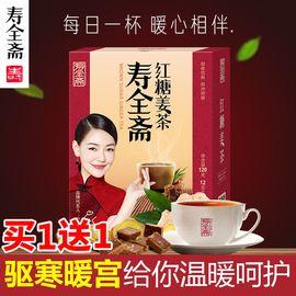 ORV 寿全斋【买一送一】红糖/黑糖/红枣/柠檬姜茶系列 大姨妈 姜母茶老姜汤