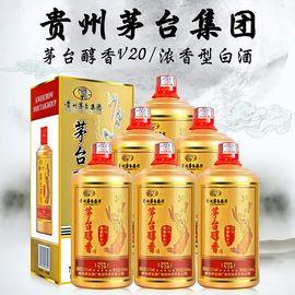 茅台 人人酒 贵州茅台酒厂集团52度浓香型白酒整箱装茅台醇香V20浓香型500ML*6