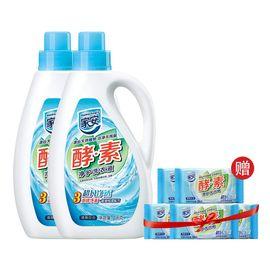 家安 酵素净护洗衣液-超凡净透4kg(2kg*2)+洗衣皂*5块