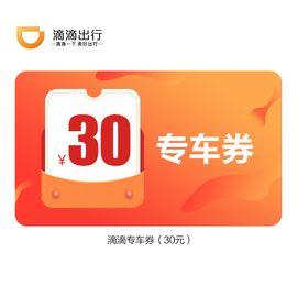 滴滴 专车券(30元)