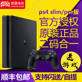 SONY/索尼 PS4 pro主机全新 白色PRO PS4游戏机 国行 2T现货