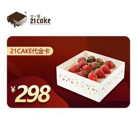 21cake 298元蛋糕代金卡