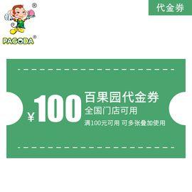 百果园 100元电子代金券(全国门店可用)