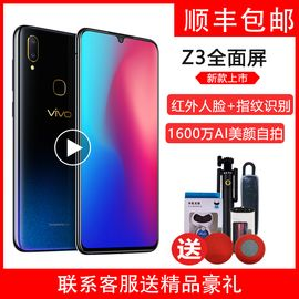 vivo Z3水滴屏手机 性能实力派6G+128GB新品上市 抢鲜购