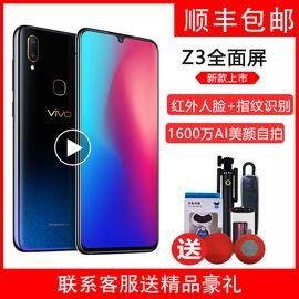 vivo Z3水滴屏手机 性能实力派  4G+64GB新品上市 【购机多重礼】