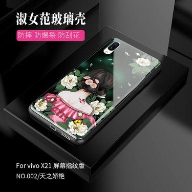 麦阿蜜 vivo X21UD手机壳vivox21UDa保护套创意时尚轻薄原创淑女范软边钢化玻璃壳潮流新款