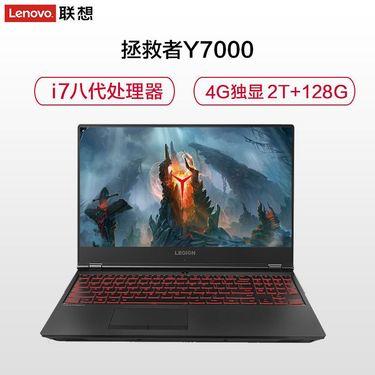 联想 /Lenovo 拯救者Y7000 游戏 笔记本 电脑i7 8G 128G+2T 6G独显 全面屏 顺丰速发